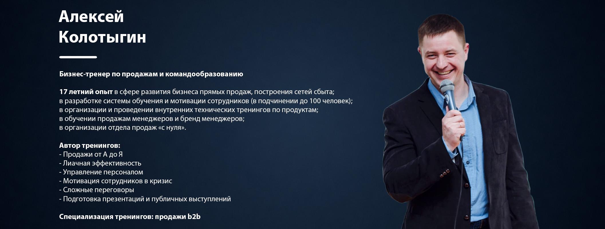 Колотыгин Алексей